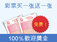 Free lottery ticket bonus in Japanese