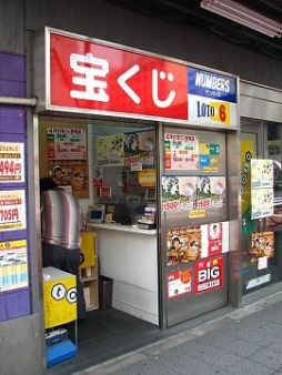 Japan Loto 6 mizuho tickets point of sale, on the street in Japan.