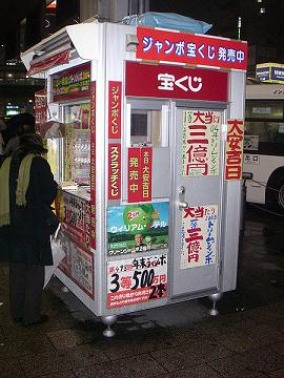 Loto 6 ticket sales point at Shibuya Station in Tokyo